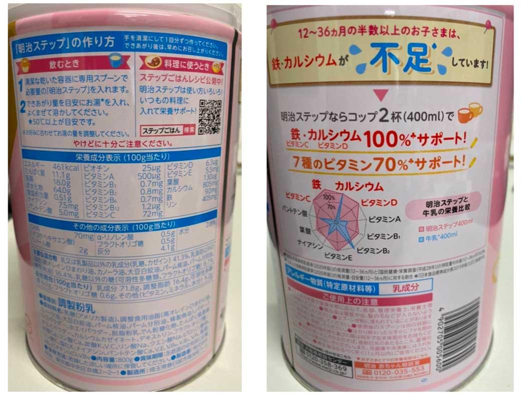 Sữa Meiji Step Milk số 9 (1-3 tuổi) hàng nội địa Nhật (hộp thiếc 800g)